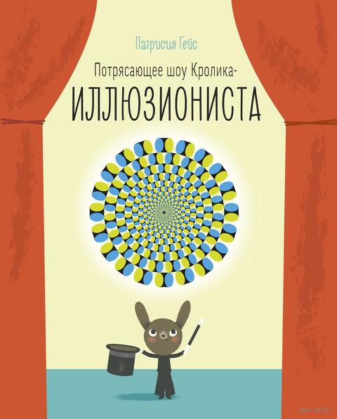 Потрясающее шоу кролика-иллюзиониста — фото, картинка
