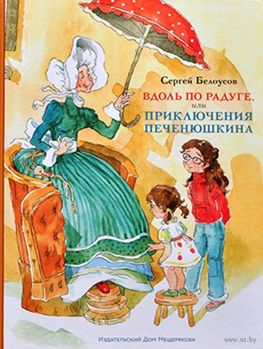Вдоль по радуге, или Приключения Печенюшкина — фото, картинка