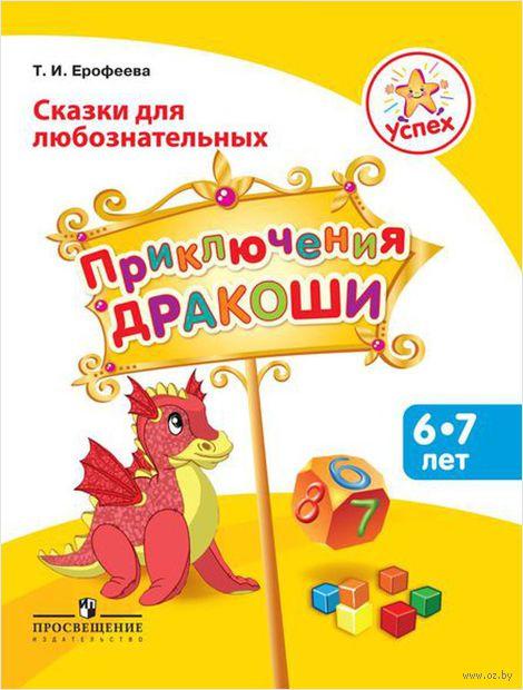 Сказки для любознательных. Приключения Дракоши. Пособие для детей. 6-7 лет — фото, картинка