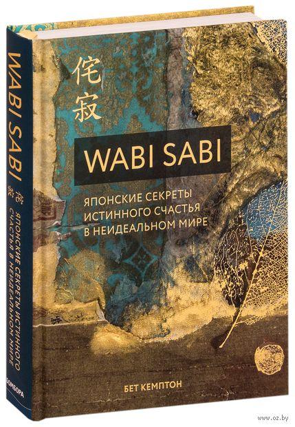 Wabi Sabi. Японские секреты истинного счастья в неидеальном мире — фото, картинка