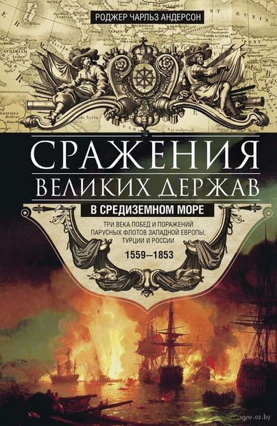 Сражения великих держав в Средиземном море — фото, картинка