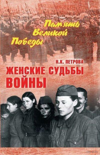 Женские судьбы войны — фото, картинка