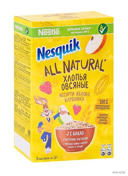 """Хлопья овсяные """"Nesquik. All Natural. Ассорти"""" (185 г; 5 пакетиков) — фото, картинка"""