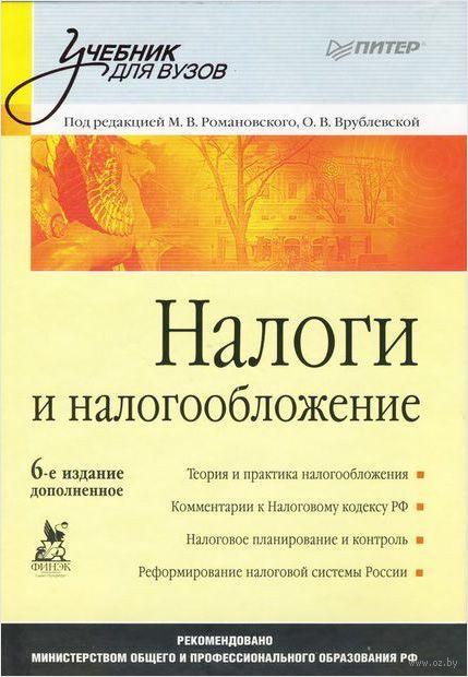 Налоги и налогообложение. М. Романовский, О. Врублевская