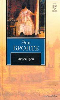 Агнес Грей. Энн Бронте
