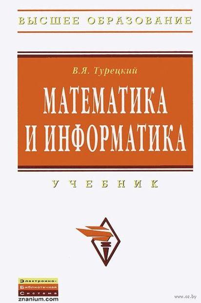 Математика и информатика. В. Турецкий