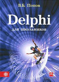 Delphi для школьников. Владимир Попов