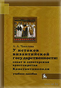 У истоков византийской государственности. Сенат и сенаторская аристократия Константинополя — фото, картинка