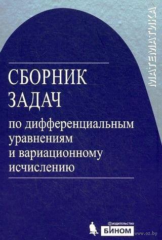Сборник задач по дифференциальным уравнениям и вариационному исчислению. Василий Романко