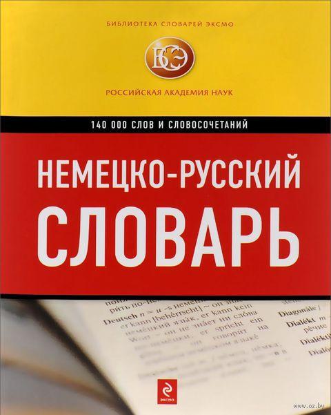 Немецко-русский словарь — фото, картинка