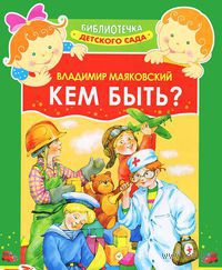 Кем быть?. Владимир Маяковский