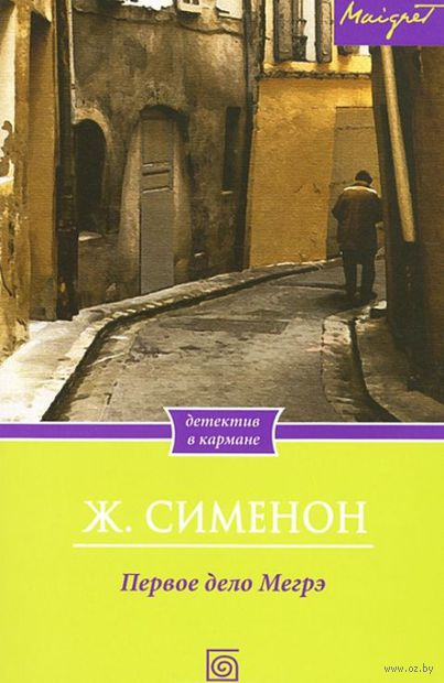Первое дело Мегрэ. Жорж Сименон
