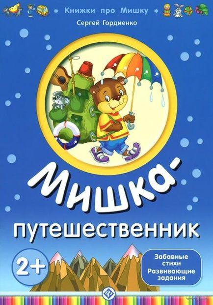Мишка-путешественник. Сергей Гордиенко