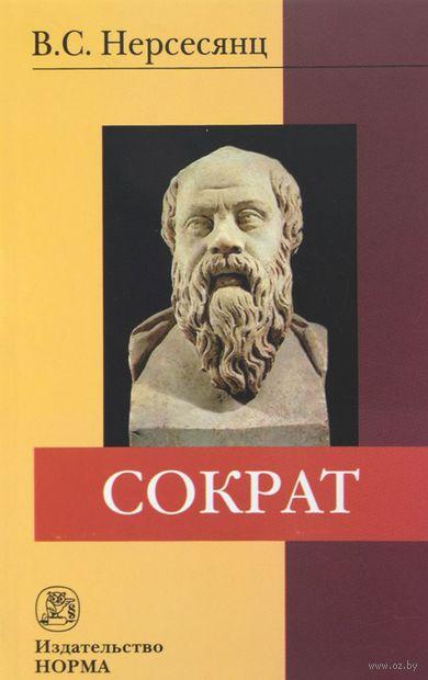 Сократ. Монография. Владик Нерсесянц