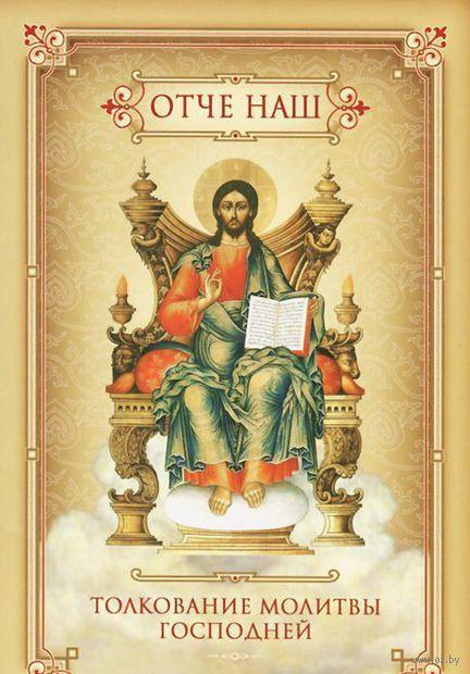 Отче наш. Толкование молитвы Господней. Святитель Николай Сербский