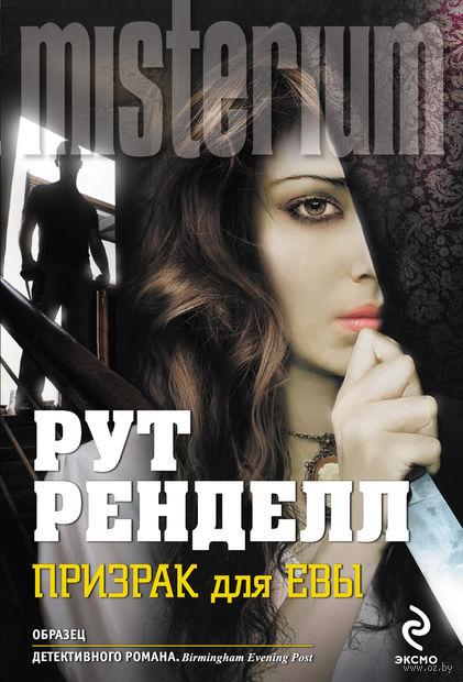 Призрак для Евы (м). Рут Ренделл