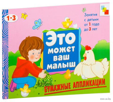 Бумажные аппликации. Художественный альбом для занятий с детьми 1-3 лет. Дарья Колдина