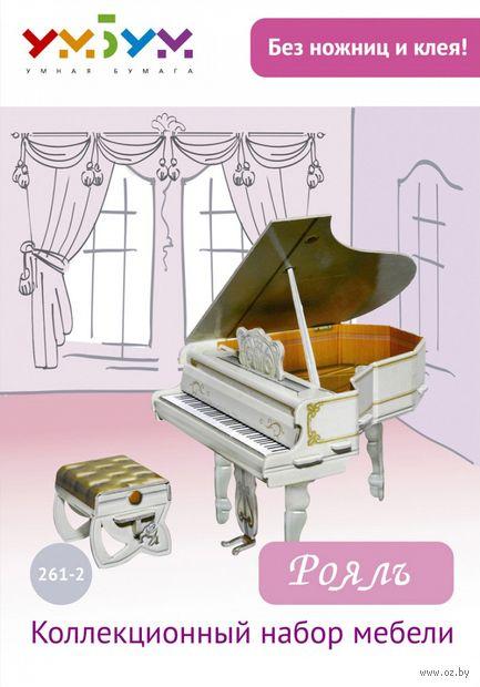 """Сборная модель """"Коллекционный набор мебели. Рояль"""" — фото, картинка"""