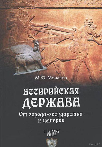 Ассирийская держава. От города-государства - к империи. Михаил Молчанов