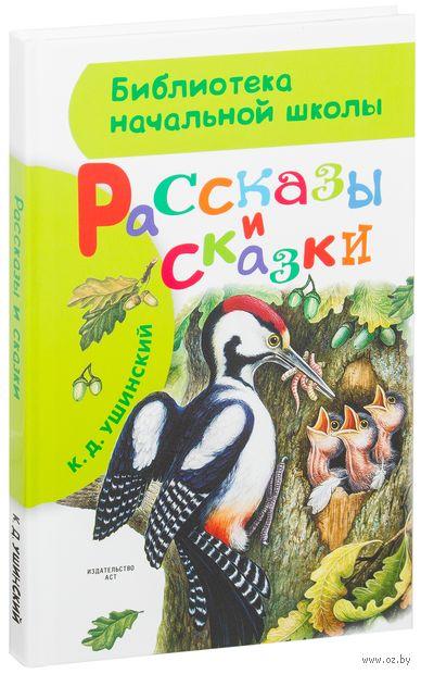 Рассказы и сказки. Константин  Ушинский
