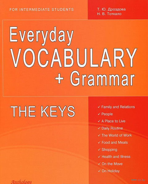 Everyday Vocabulary + Grammar. For Intermediate Students. The Keys. Наталья Тоткало, Татьяна Дроздова