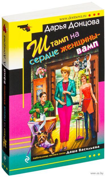 Штамп на сердце женщины-вамп (м). Дарья Донцова