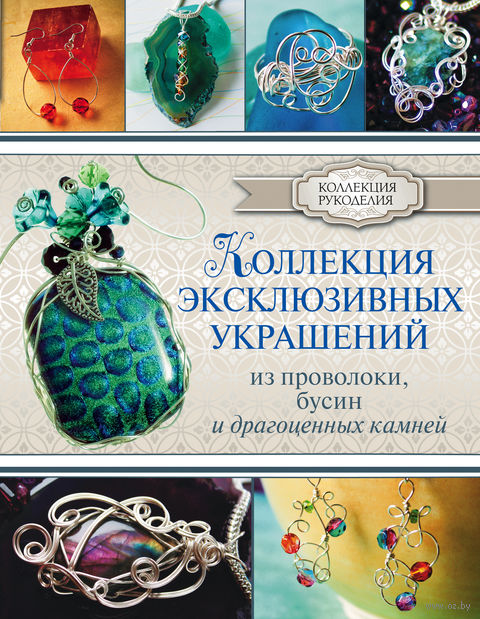 Коллекция эксклюзивных украшений из проволоки. Гейл Берд