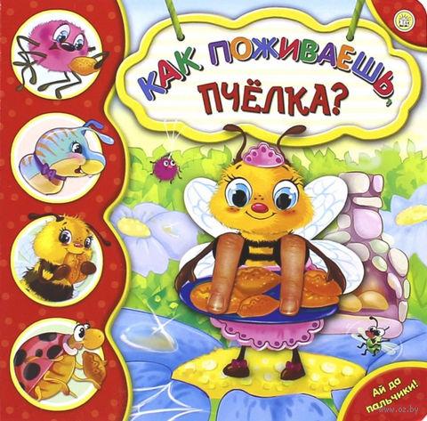 Как поживаешь, пчёлка? — фото, картинка