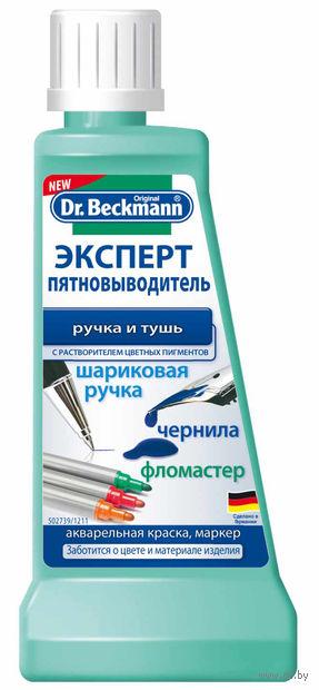 """Эксперт пятновыводитель """"Ручка и тушь"""" (50 мл)"""