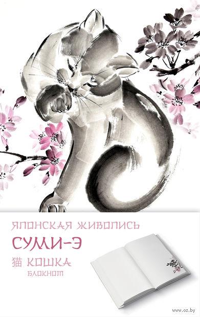 "Блокнот ""Японская живопись суми-э. Кошка"" (А5) — фото, картинка"