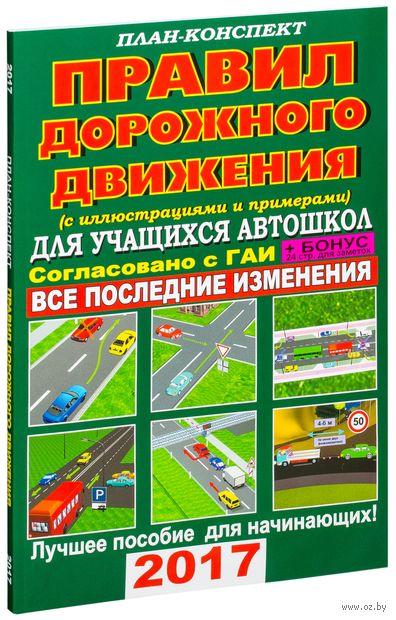 План-конспект правил дорожного движения с иллюстрациями и примерами для учащихся автошкол 2017 — фото, картинка