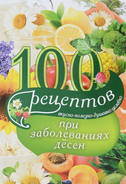 100 рецептов при заболеваниях десен. Вкусно, полезно, душевно, целебно — фото, картинка