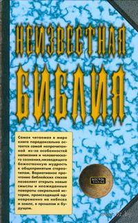 Неизвестная Библия. П. Шаповал, Я. Ратушный