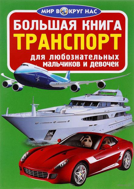 Большая книга. Транспорт — фото, картинка