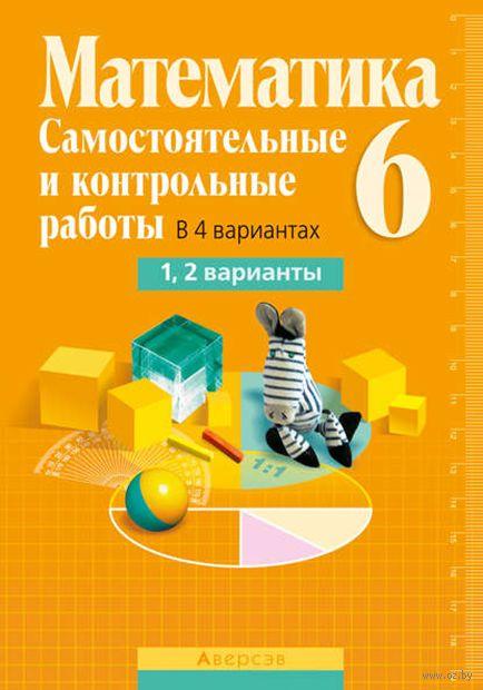 Математика 6. Самостоятельные и контрольные работы. В 4 вариантах. 1, 2 варианты. Электронная версия — фото, картинка