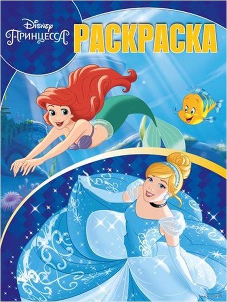 Принцесса Disney. Волшебная раскраска — фото, картинка