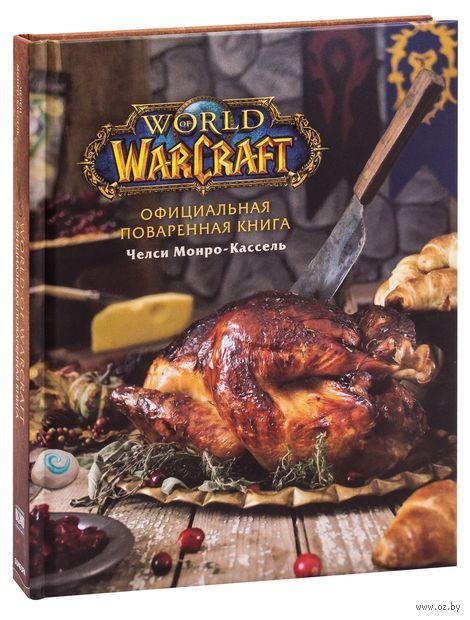 Официальная поваренная книга World of Warcraft — фото, картинка