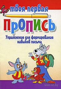 Упражнения для формирования навыков письма. Александр Пушков