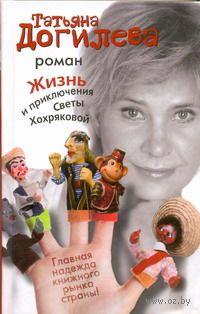 Жизнь и приключения Светы Хохряковой. Татьяна Догилева