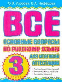 Все основные вопросы по русскому языку для итоговой аттестации. 3 класс. Ольга Узорова