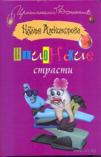 Шпионские страсти. Наталья Александрова