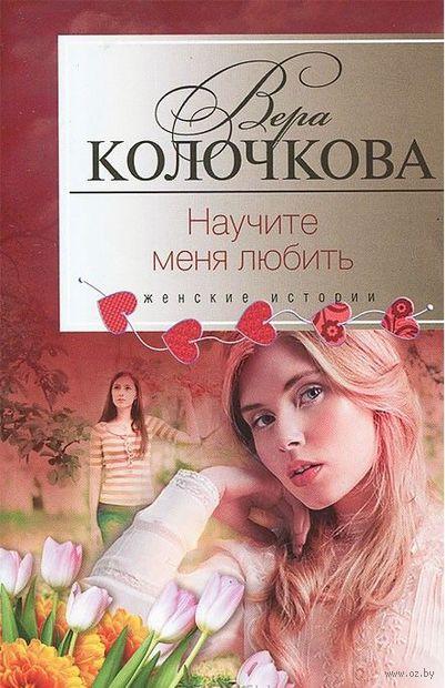 Научите меня любить (м). Вера Колочкова