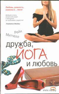 Дружба, йога и любовь — фото, картинка