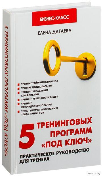 "5 тренинговых программ ""под ключ"". Елена Дагаева"