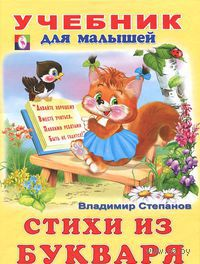 Стихи из букваря. Владимир Степанов