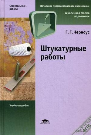 Штукатурные работы. Галина Черноус