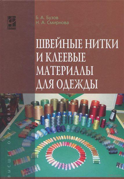 Швейные нитки и клеевые материалы для одежды. Н. Смирнова, Борис Бузов