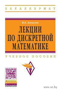 Лекции по дискретной математике. В. Алексеев