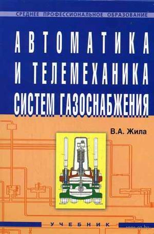 Автоматика и телемеханика систем газоснабжения. Виктор Жила