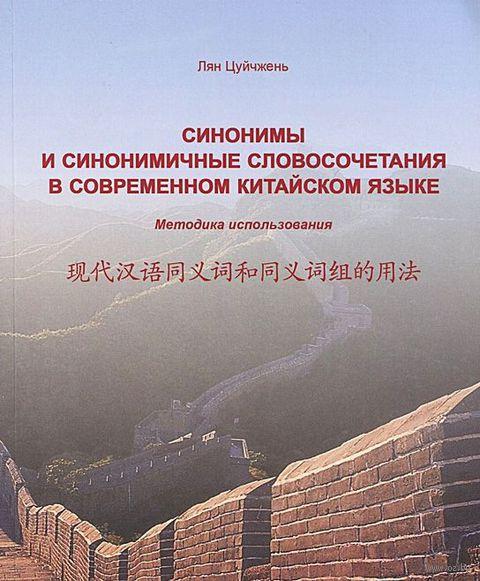 Синонимы и синонимичные словосочетания в современном китайском языке. Методика использования. Лян Цуйчжень